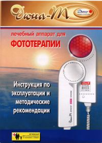 Аппарат световой терапии Дюна Т